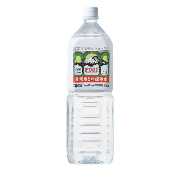 非常用保存飲料水 富士ミネラルウォーター 1.5リットル(5年保存)8本入 備蓄