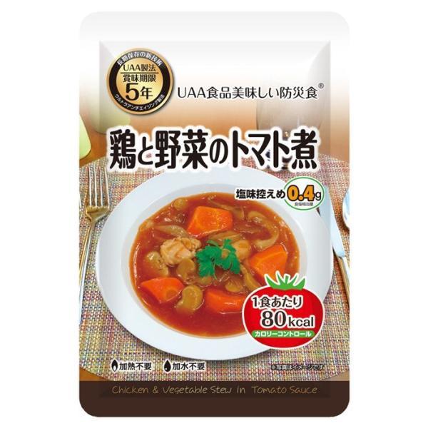 アルファフーズ 長期保存食 UAA食品 美味しい防災食 鶏と野菜のトマト煮 50袋入 非常食