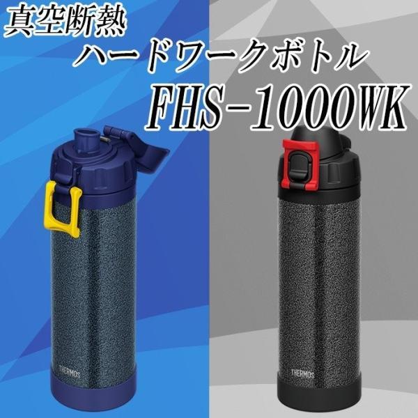ハードワークボトル FHS-1000WK HTN ネイビー 水筒 ボトル 現場|verdexcel-medical|02