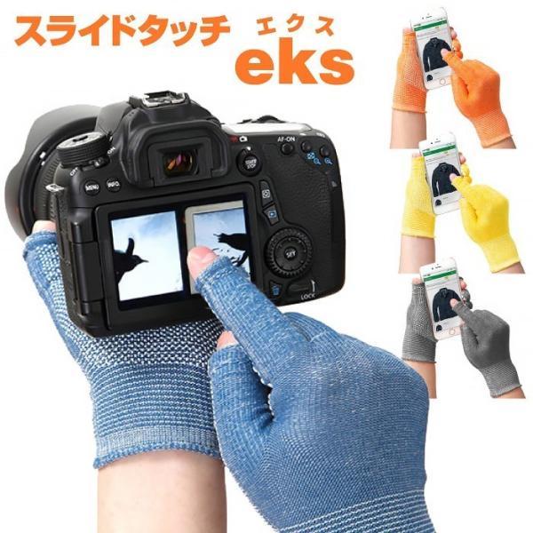 送料無料 ミドリ安全 スマホ対応 作業手袋 指先が使える スライドタッチ eks エクス 全4色 指なし