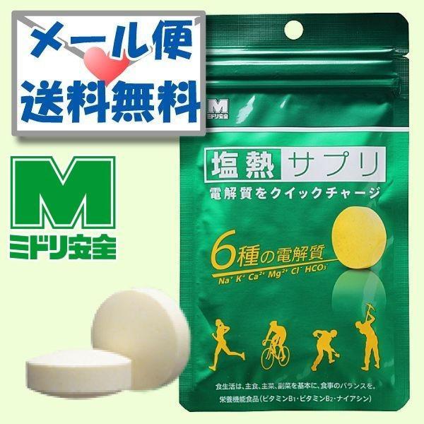 送料無料 ミドリ安全 塩熱サプリ 1袋 熱中対策 水分補給サポート 塩分補給 現場|verdexcel-medical