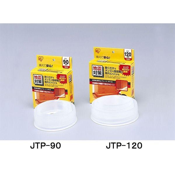 アイリスオーヤマ 防災用品 家具転倒防止プレート JTP-120 ナチュラル|verdexcel-medical