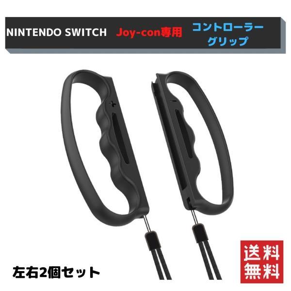 switchコントローラーグリップFitBoxingフィンガーバンドサック指掛けJoy-Conフィットボクシング黒