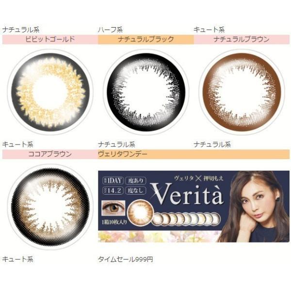 カラコン ワンデー 度あり 度なし 押切もえ ヴェリタワンデー 10枚入り 1DAY 1日使い捨て カラーコンタクトレンズ 即日発送 Verita セール中|verita1day|11