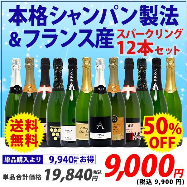 送料無料 すべて本格シャンパン製法の極上辛口泡12本セット ワインセット スパークリング (6種類各2本) ^W0AC10SE^