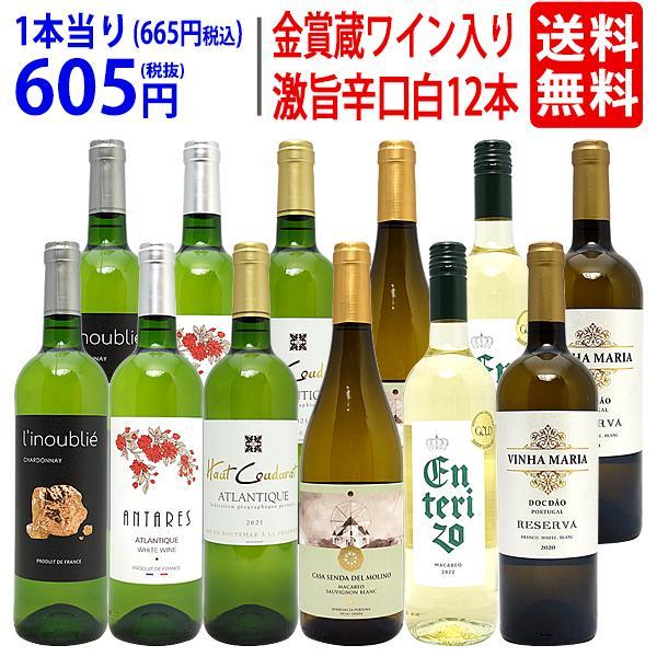 送料無料 ワイン誌高評価蔵や金賞ワインも入った辛口白12本セット ワインセット (6種類各2本) ^W0ZS17SE^