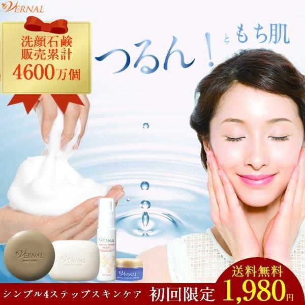 ヴァーナル もち肌洗顔セット バーナル 乾燥 毛穴 にきび 洗顔石鹸 洗顔