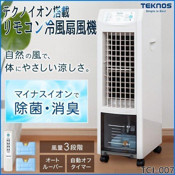 冷風機 冷風扇 冷風扇風機 保冷剤 静か タワー型 リモコン 冷風 スポットクーラー スポットエアコン 送風機 水冷クーラー イオン 除菌 3.8L
