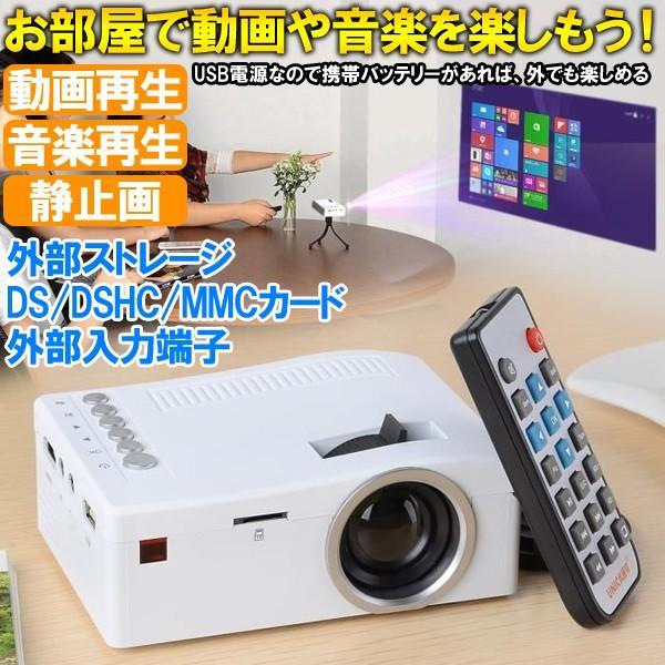 プロジェクター LED ホームシアター ミニ USB対応 フルHD HDMI ホームシネマ PC テレビ 映画 コンパクト SD USB 投影機 小型 軽量|versos|02