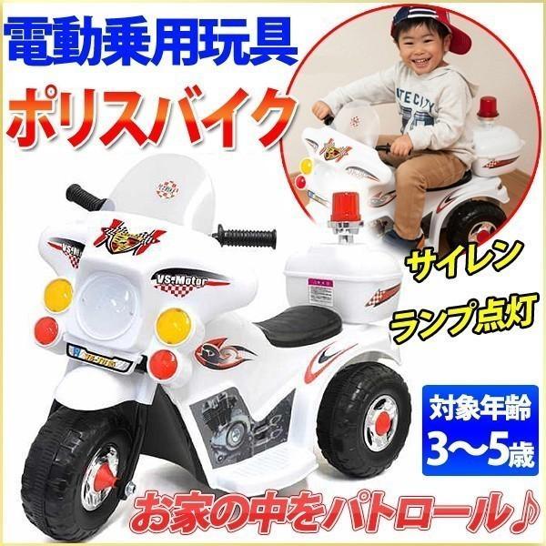 乗用玩具 電動 乗用玩具 電動 乗り物 おもちゃ 玩具 ポリス ...