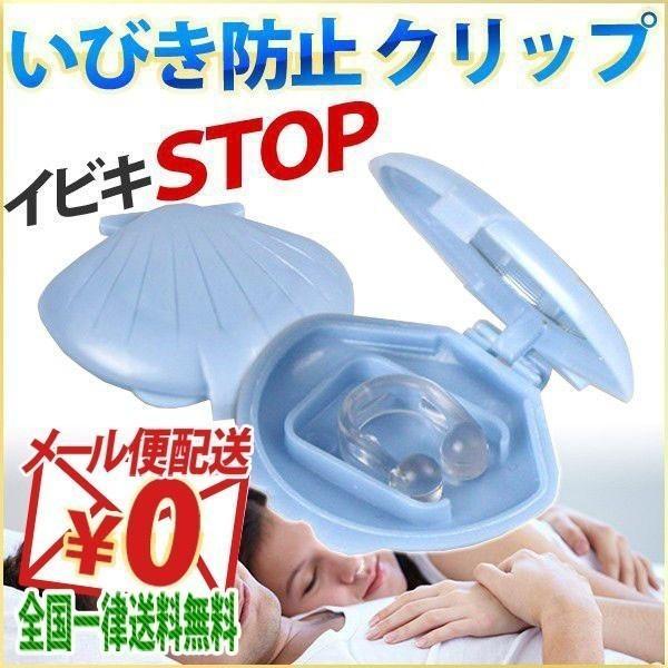 いびき防止 グッズ ノーズピン ノーズクリップ 男性用 女性用 いびき イビキ対策 小型 コンパクト 安眠グッズ 快眠 クリップ 鼻呼吸 口呼吸防止 無呼吸症候群|versos