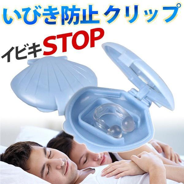 いびき防止 グッズ ノーズピン ノーズクリップ 男性用 女性用 いびき イビキ対策 小型 コンパクト 安眠グッズ 快眠 クリップ 鼻呼吸 口呼吸防止 無呼吸症候群
