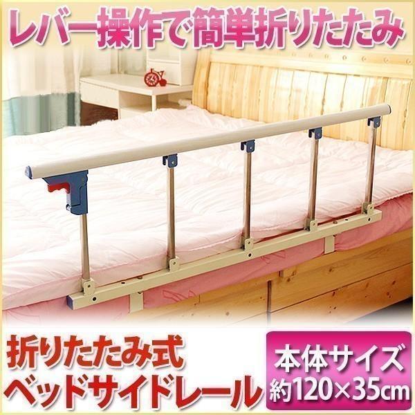 ベッドフェンス ベッドガード ベッドサイドレール 120×35cm 折りたたみ