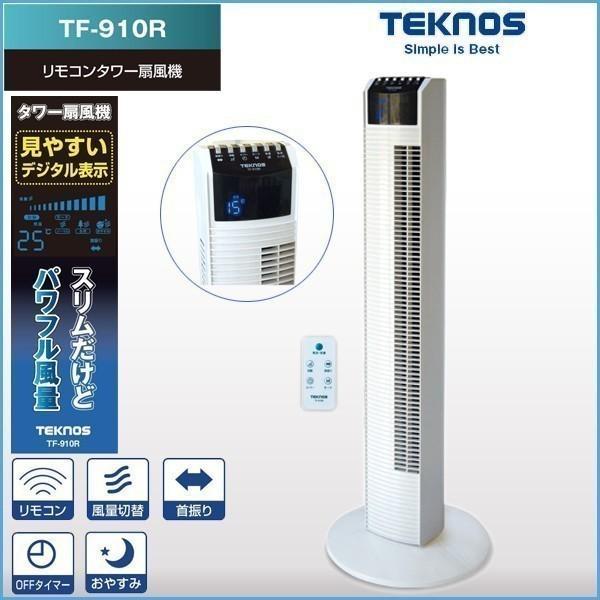 扇風機 タワー型 リビング フルリモコン タワー型扇風機 ホワイト リモコン式 リモコン リビング扇風機 TEKNOS テクノス TF-910R