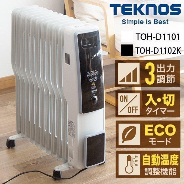 |ヒーター オイルヒーター 省エネ 11枚フィン 暖房 エコモード タイマー ストーブ 8畳 10畳…
