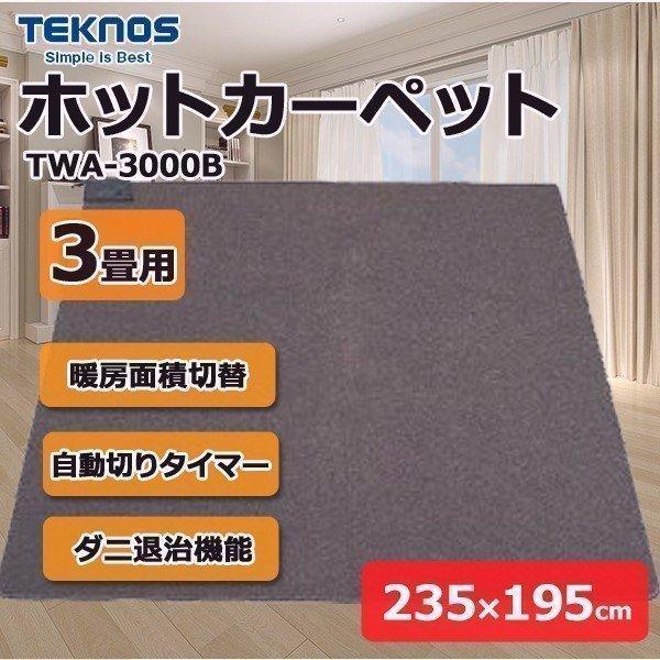 ホットカーペット 3畳 本体 電気カーペット ほかほかカーペット TWA-3000B 235×195cm 暖房面積切換 ラグ ホットマット ダニ退治 TEKNOS