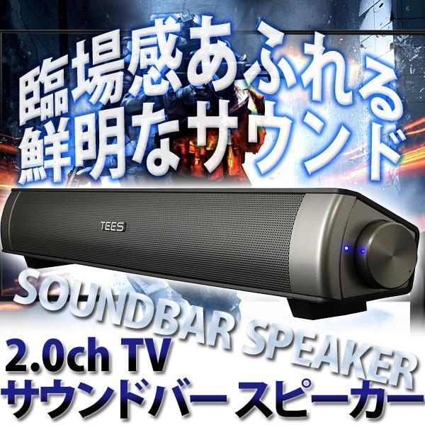 スピーカーテレビ iPhone スマホ サウンドバー スピーカー 2.0ch TV 後付 有線 テレビ用 サウンド PC パソコン 大音量 高音質 プロジェクター|versos
