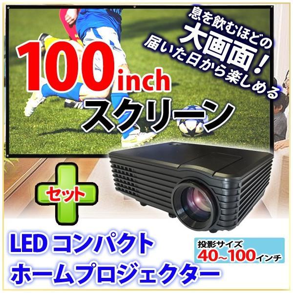 投影機 プロジェクター LED 家庭用 小型 スマホ テレビ 映画 ゲーム 本体 40〜100インチ ホームシアター フルHD HDMI プロジェクタースクリーンセット|versos