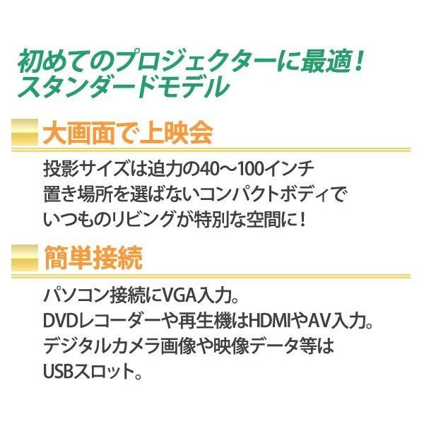 投影機 プロジェクター LED 家庭用 小型 スマホ テレビ 映画 ゲーム 本体 40〜100インチ ホームシアター フルHD HDMI プロジェクタースクリーンセット|versos|02