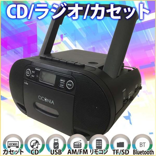 CDラジカセ ブルートゥース usb対応 CDプレーヤー チコニア CICONIA TY-1709 FM AM ラジオ カセットデッキ 録音 再生 Bluetooth 接続 MP3|versos