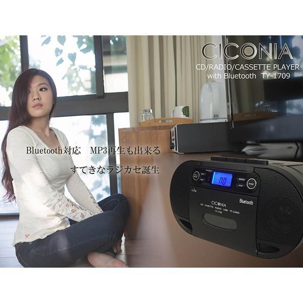 CDラジカセ ブルートゥース usb対応 CDプレーヤー チコニア CICONIA TY-1709 FM AM ラジオ カセットデッキ 録音 再生 Bluetooth 接続 MP3|versos|02