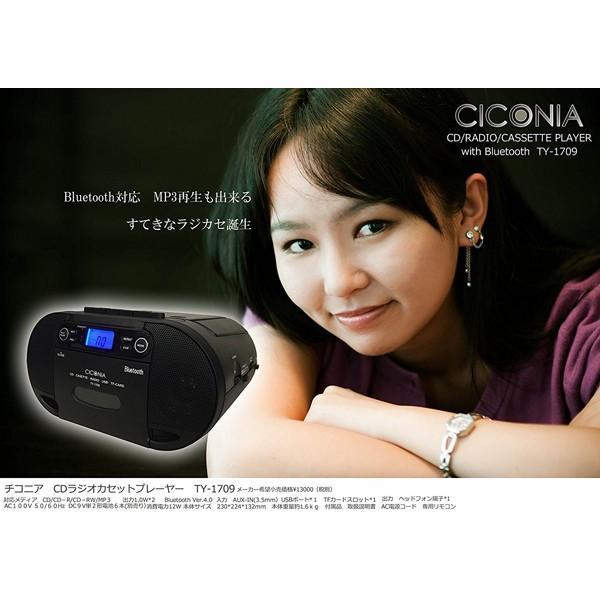 CDラジカセ ブルートゥース usb対応 CDプレーヤー チコニア CICONIA TY-1709 FM AM ラジオ カセットデッキ 録音 再生 Bluetooth 接続 MP3|versos|03