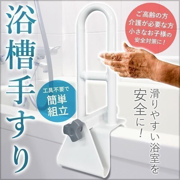 浴槽手すり 介護 取り付け お風呂の手すり 転倒防止グッズ 立ち上がり手すり 浴槽滑り止め 立ち上がり補助手すり 立ち上がり手すり 介護用品 浴槽グリップ