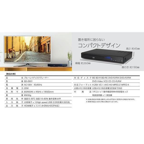 ブルーレイプレーヤー DVDプレーヤー 再生専用 リモコン付き TEES BD-2601 HDMI ブルーレイディスクプレーヤー