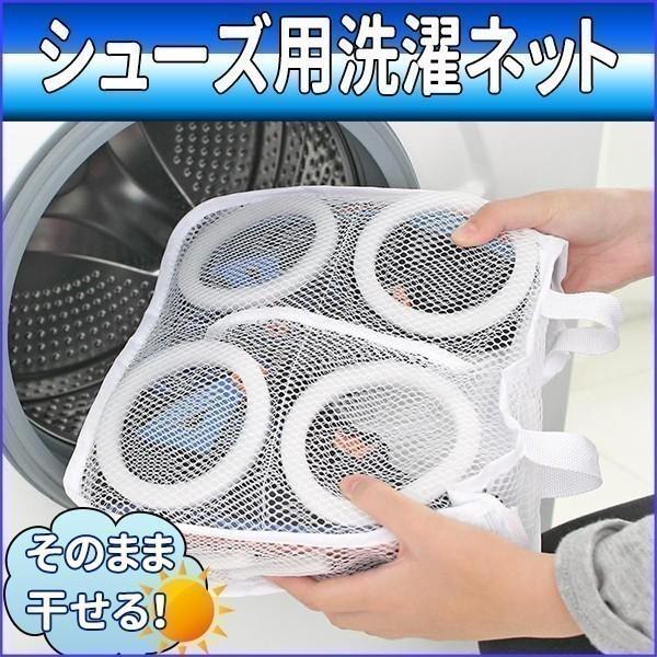 靴洗いネット 靴 洗う 洗濯機 シューズネット 上靴洗濯 スニーカー 丸洗い 白 ランドリー ネット ケースァスナー付き 27.5cmまで洗える