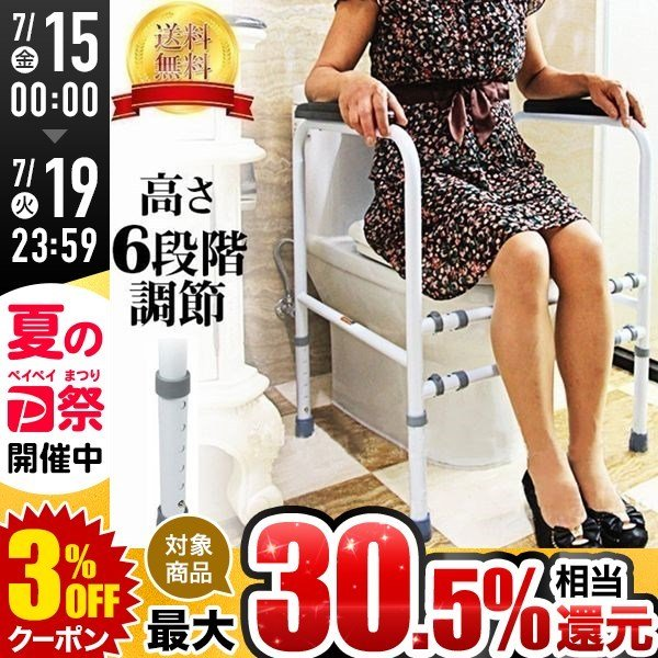 トイレ手すり 置型 立ち上がり補助器具 立ち上がり補助手すり 立ち上がり手すり 介護 福祉 転倒防止グッズ サポート トイレ アーム