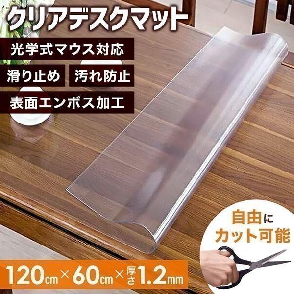 デスクマット透明12060テーブルクロスビニール下敷きクリアマットクリアマットソフトタイプエンボス加工デスク机厚さ1.3mm