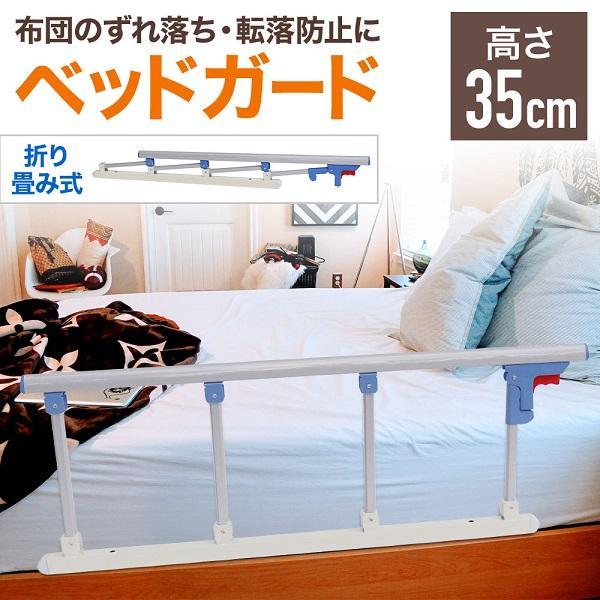 ベッドガード 転落防止 ベッドフェンス ベッドサイドレール ベッドサイドガード 折りたたみ式 介護用 転落防止柵 90cm 介助バー ベッドの横 手すり