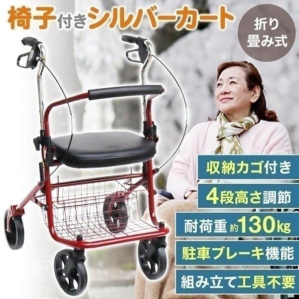 手押し車 高齢者 老人 座れる シルバーカー 折りたたみ ブレーキ 軽量 シルバーカート 歩行器 屋外 介護 歩行補助具 歩行補助 歩行補助器具 買い物カート