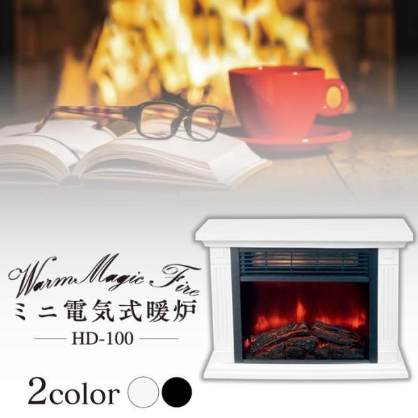 暖炉型 ファンヒーター 暖炉風 ヒーター セラミックファンヒーター おしゃれ  小型 ミニ 卓上 寝室 電気 ヒーター500W 1000W HD-100