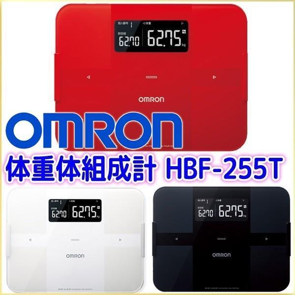 ホワイト OMRON HBF-255T-W [体重体組成計] カラダスキャン 【送料無料】