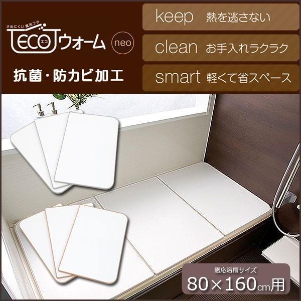 お風呂の蓋 フタ 風呂ふた 風呂蓋 浴槽の蓋 日本製 東プレ 80×160cm用 3枚割 浴槽ふた 3枚 分割 ECOウォーム neo W-16