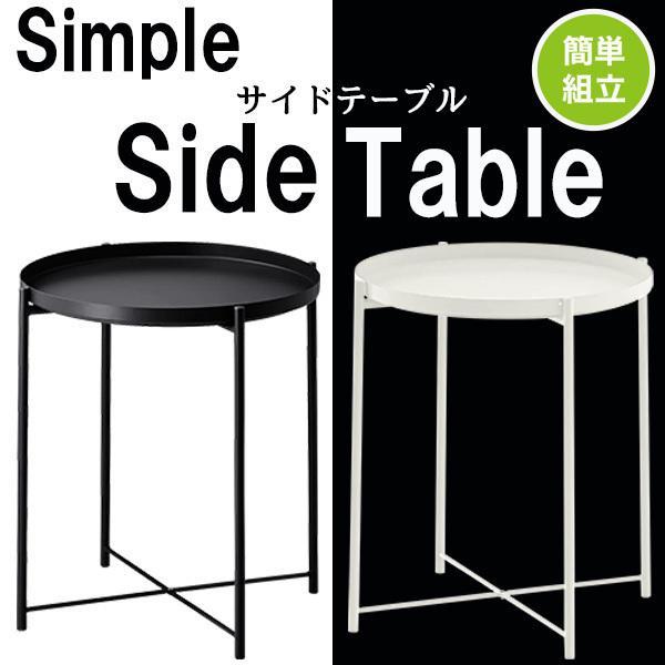 サイドテーブル折りたたみ式サイドテーブル折り畳み折りたたみテーブル円丸白黒ブラックホワイトナイトテーブル家具インテリア花台
