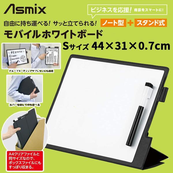 クリップボード メッセージボード バインダー A4 ホワイトメッセージボード フリップ ホワイトボード  スタンド付き 卓上 マグネット対応 Sサイズ MWB01