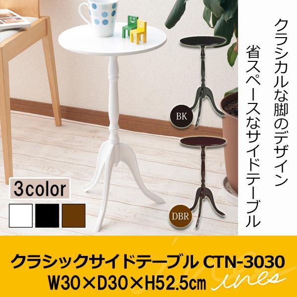 サイドテーブルコーナーテーブルおしゃれスタンディング机フラワースタンド黒白茶小さい丸丸型収納30センチ猫脚