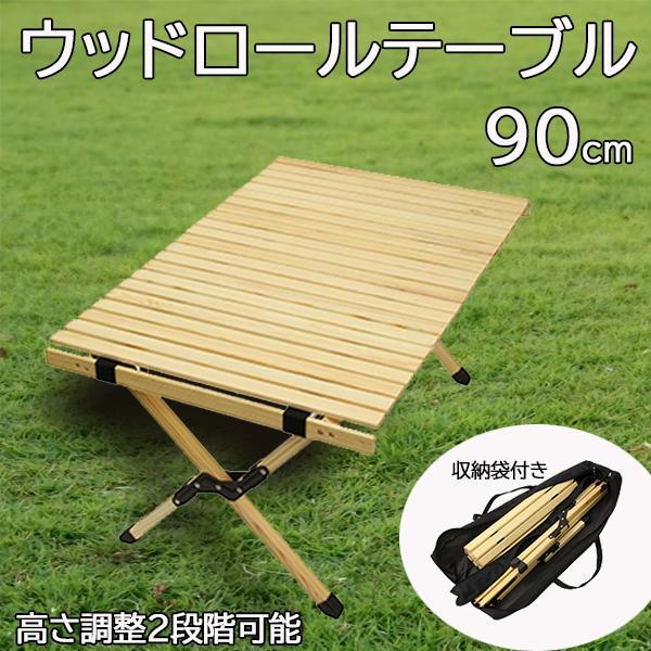 アウトドアテーブル 折りたたみ ウッドロールテーブル 90cm 軽い 安い 高さ調整 ローテーブル ウッドテーブル