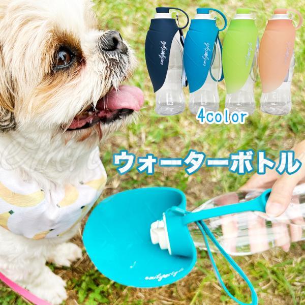 ペット用携帯ボトル☆おしゃれなウォーターボトル 給水 マナー水 犬 猫 水入れ 水飲み シリコン ボトルホルダー ペットボトル 水筒 お散歩用|vertech-shop