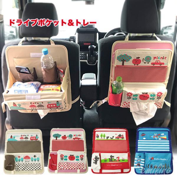 ドライブポケット&トレー 2way ドライブシートポケット シートバックポケット お出かけ 収納 トレイ ドライブ 後部座席 車 子供