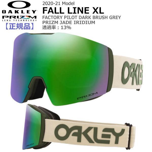 20-21 OAKLEY オークリー ゴーグル FALL LINE XL FACTORY PILOT DARK BRUSH GREY PRIZM JADE IRIDIUM 20-21-GG-OAK