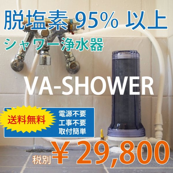 シャワー浄水器VA-Shower 10|verusaqua