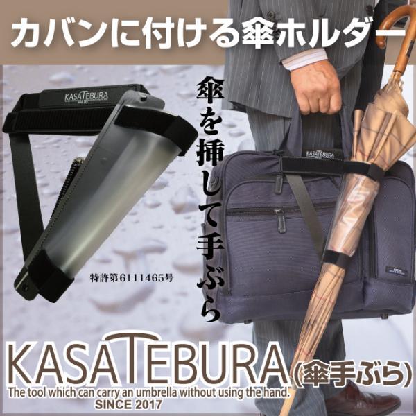 傘ホルダー KASATEBURA(傘手ぶら)カバン用 黒 閉じた傘の持ち歩きに 傘を持たずにカバンにくっつける特許商品メーカー直販 日本製|very-web-store