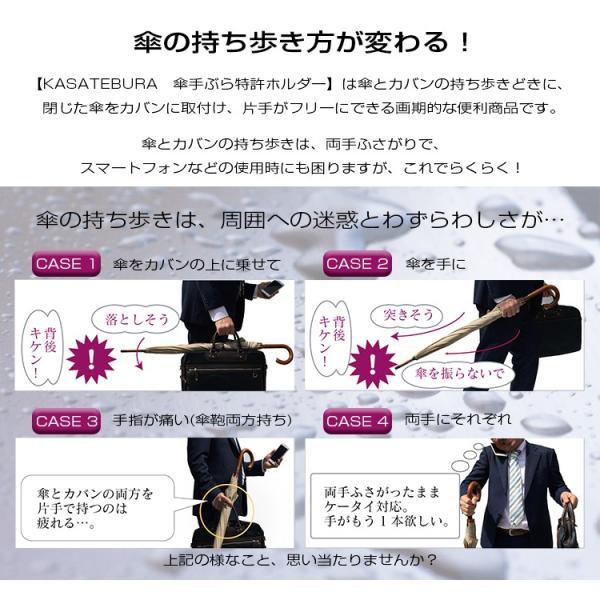 傘ホルダー KASATEBURA(傘手ぶら)カバン用 黒 閉じた傘の持ち歩きに 傘を持たずにカバンにくっつける特許商品メーカー直販 日本製|very-web-store|02