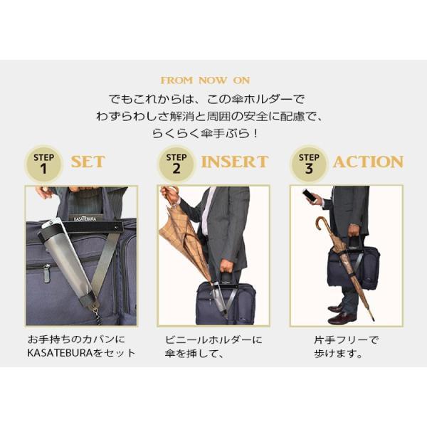 傘ホルダー KASATEBURA(傘手ぶら)カバン用 黒 閉じた傘の持ち歩きに 傘を持たずにカバンにくっつける特許商品メーカー直販 日本製|very-web-store|03