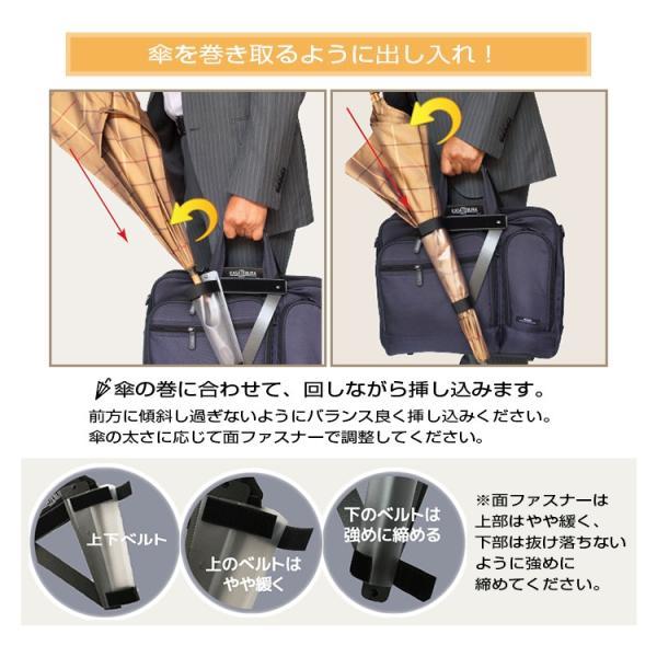 傘ホルダー KASATEBURA(傘手ぶら)カバン用 黒 閉じた傘の持ち歩きに 傘を持たずにカバンにくっつける特許商品メーカー直販 日本製|very-web-store|05
