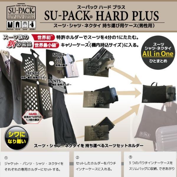 ガーメントバッグ メンズ/SU-PACK HARD PLUS M(スーパック ハード プラス Mサイズ )スーツもシャツもネクタイも一つに収納/メーカー直販 日本製|very-web-store|03