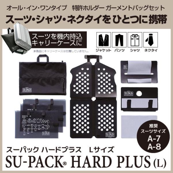 ガーメントバッグ メンズ/SU-PACK HARD PLUS L(スーパック ハード プラス Lサイズ)スーツもシャツもネクタイも一つに収納/メーカー直販 日本製